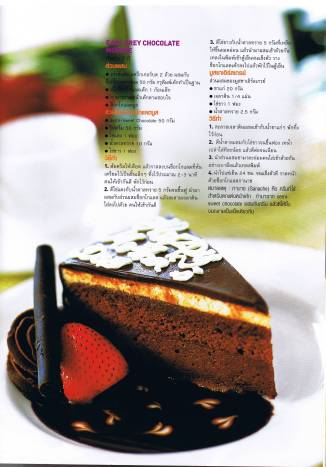 her-world-aug2548-living-recipes-p-189