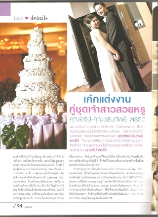 weddingmagazineoct2010lastpage