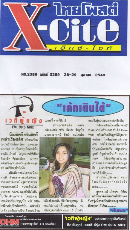 x-cite-thai-post-28-29-oct-2548